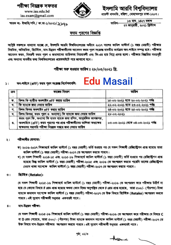 kamil masters form fillup 2021 - p1