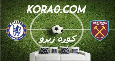 مشاهدة مباراة تشيلسي ووست هام بث مباشر اليوم 1-7-2020 الدوري الإنجليزي