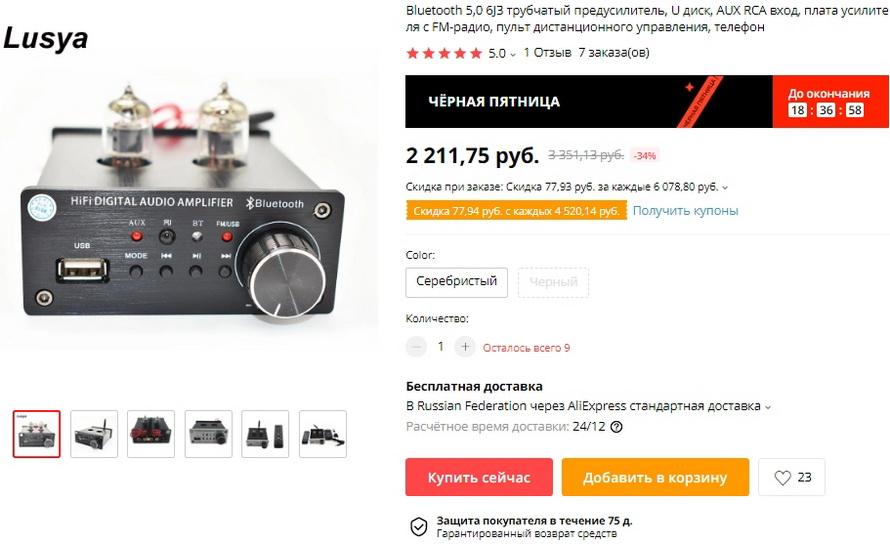 Bluetooth 5,0 6J3 трубчатый предусилитель, U диск, AUX RCA вход, плата усилителя с FM-радио, пульт дистанционного управления, телефон