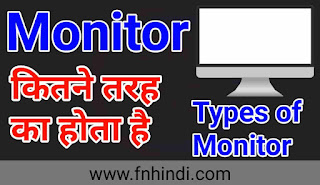 Types of Monitor in Hindi