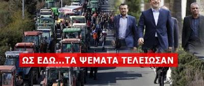 Κίνηση ΒOΜΒΑ απο τους αγρότες! Αποτελειώνουν μια κι έξω τον Τσίπρα! ΔΕΙΤΕ…