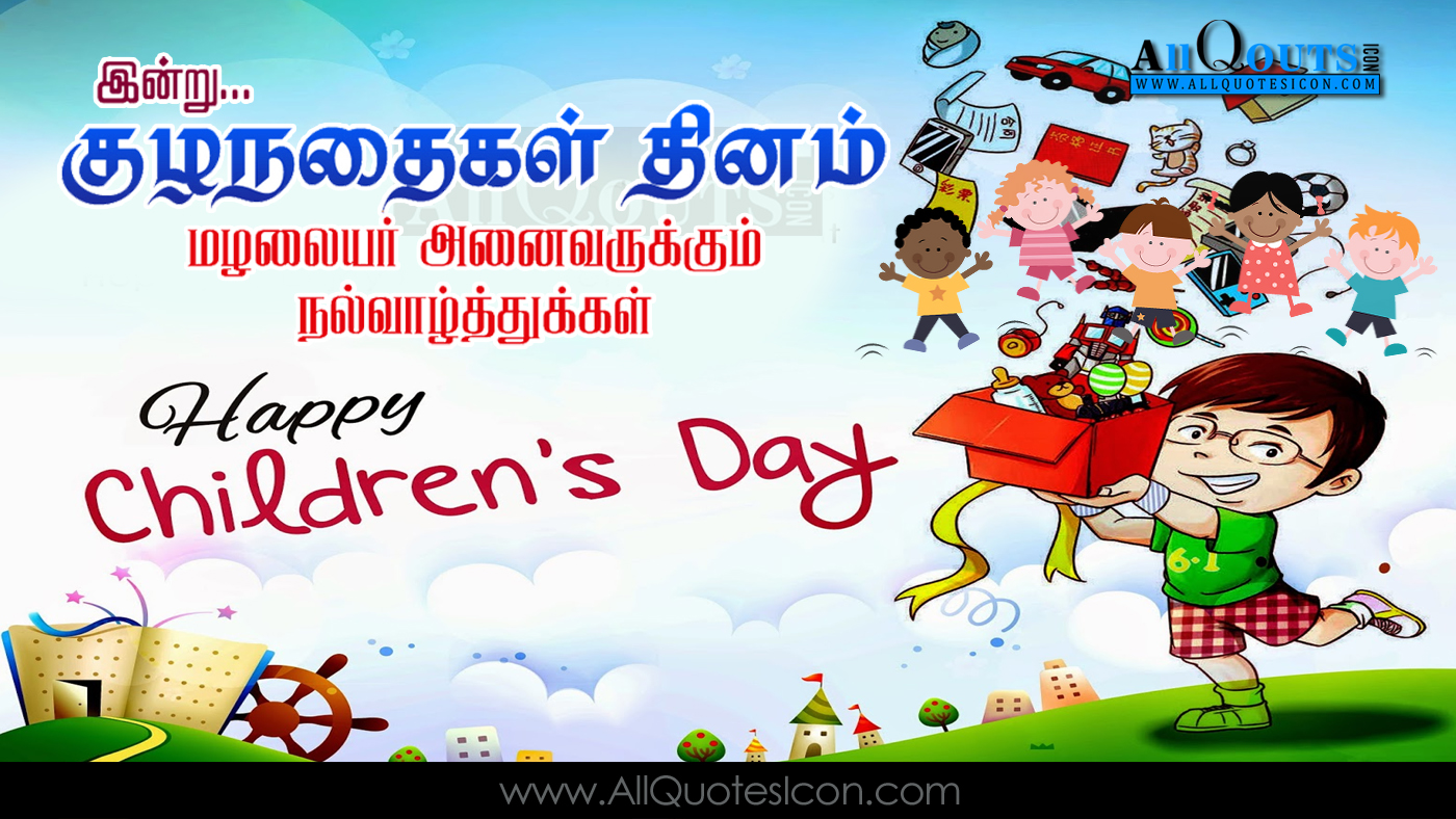 Happy Childrens Day Wishes Kavithai In Tamil 2017