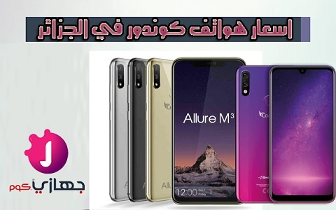 اسعار هواتف كوندور في الجزائر 2020
