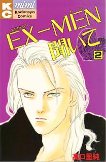 2 [高口里純]EX MEN聞いて 第01 02巻