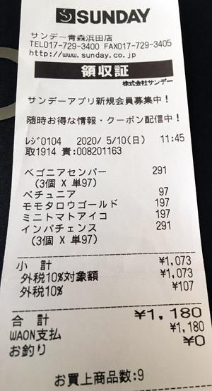 サンデー 青森浜田店 2020/5/10 のレシート