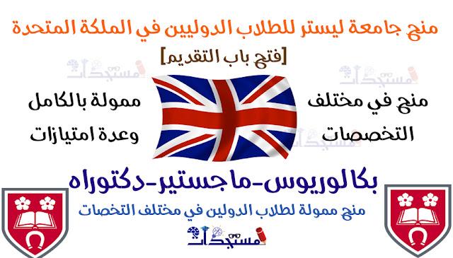 منح جامعة ليستر للطلاب الدوليين [2021-2022] ممولة بالكامل للطلاب الدوليين في المملكة المتحدة