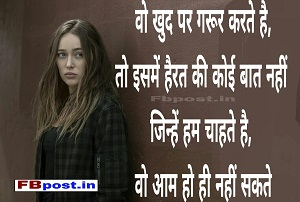 Attitiude Status in Hindi