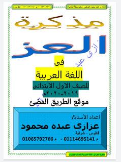 المذكرة الكاملة لمنهج اللغه العربيه للصف الاول الابتدائي الترم الاول 2020 للاستاذ عزازى عبده