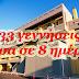 33 γεννήσεις μέσα σε 8 ημέρες στο Νοσοκομείο Μυτιλήνης-Οδηγούμαστε σε αφανισμό.
