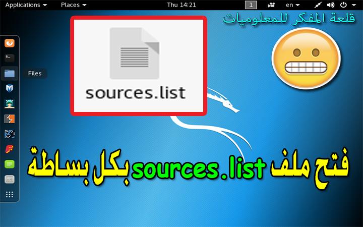 كيفية تعديل ملف sources.list في الكالي لينكس وحل مشكلة عدم الفتح