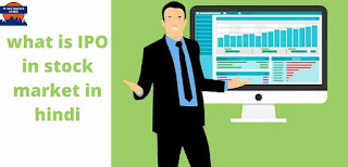 what is ipo in stock market in hindi