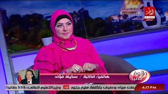برنامج حلاوة الدنيا حلقة الاحد 23-7-2017 مع ميار الببلاوي