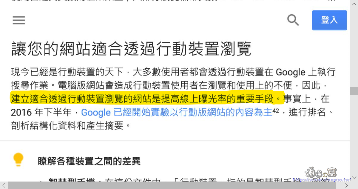 Google 搜尋引擎最佳化 (SEO) 入門指南
