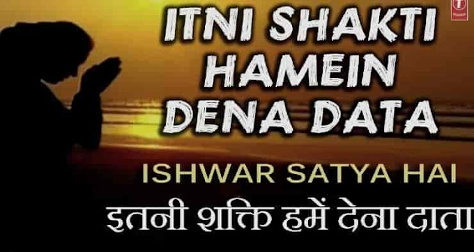 itni shakti hame dena data lyrics in hindi -  Download