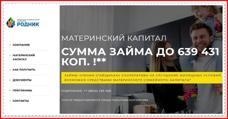 Мошеннический сайт kpkrodnik.ru – Отзывы, развод, платит или лохотрон? Мошенники Кпк Родник