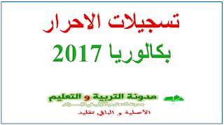 تسجيلات الاحرار بكالوريا 2017