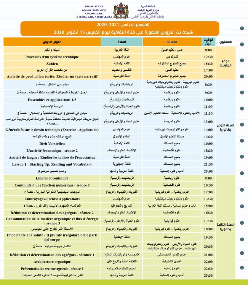 شبكة بث الدروس المصورة على قنوات الامازيغية الثقافية العيون ليوم الخميس 15 اكتوبر 2020