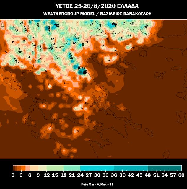 22 - Που θα βρέξει 25-26/8/2020 Λάρισα-Θεσσαλία-Ελλάδα (Χάρτες)