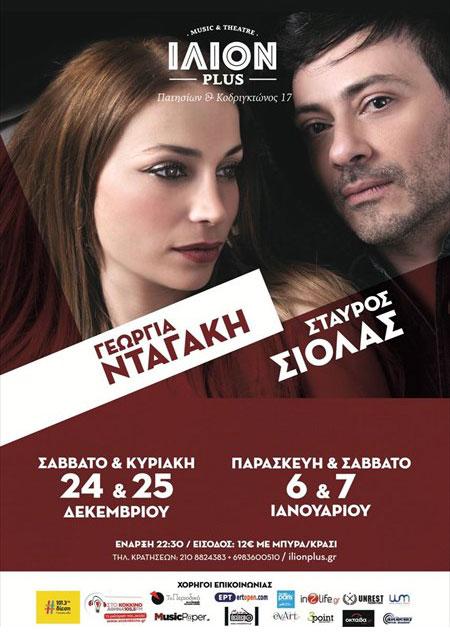 Σταύρος Σιόλας και Γεωργία Νταγάκη στο ΙΛΙΟΝ plus
