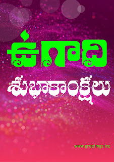 happy ugadi in Telugu language called as Ugadi Subhakanshalu