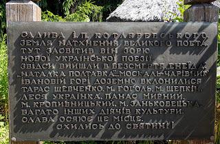 Полтава. Музей-садиба І. П. Котляревського. Меморіальний знак гостям садиби