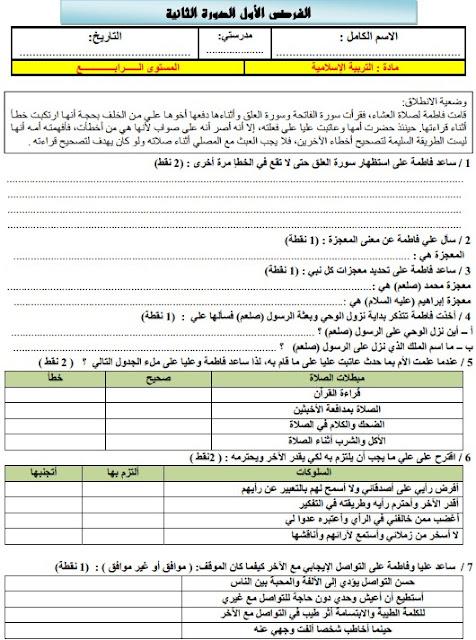 الفرض الأول الدورة الثانية التربية الإسلامية المستوى الرابع المنهاج الجديد النموذج 2