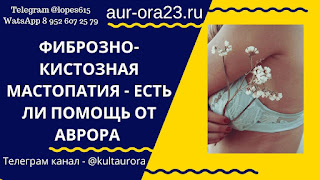 Фиброзно-кистозная мастопатия - есть ли помощь от Аврора (Aurora)?
