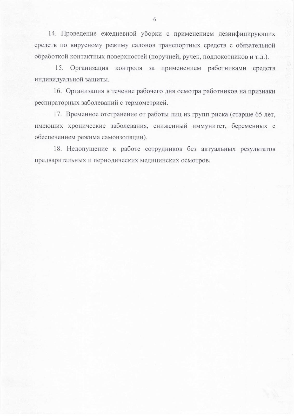 Роспотребнадзор для Салонов красоты и Парикмахерских - Рекомендации 2020 - 6