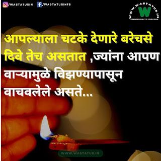 sad relationship status in marathi सैड रिलेशनशिप स्टेटस