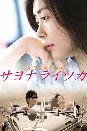 Goodbye, Someday (2010)