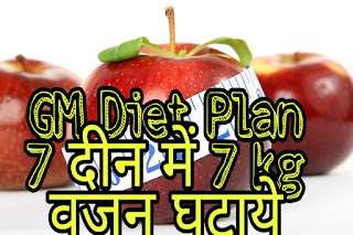 GM Diet Plan in Hindi