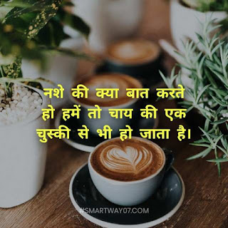 चाय स्टेटस हिंदी में | चाय कोट्स इन हिंदी