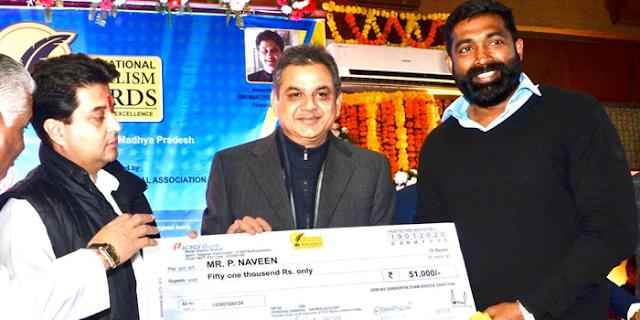 पी नवीन: अवार्ड की रकम मृत साथी के परिवार को मुआवजे में दे दी | BHOPAL NEWS