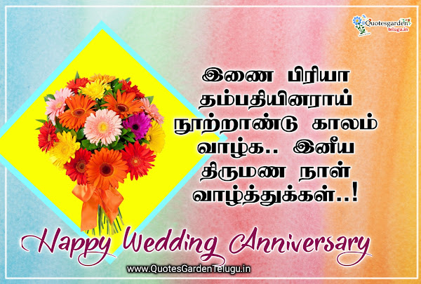 Happy-wedding-day-wishes-images-greetings-in-Tamil-quotes