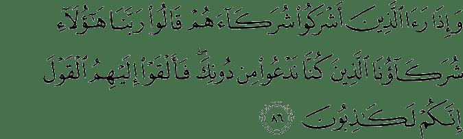 Surat An Nahl Ayat 86