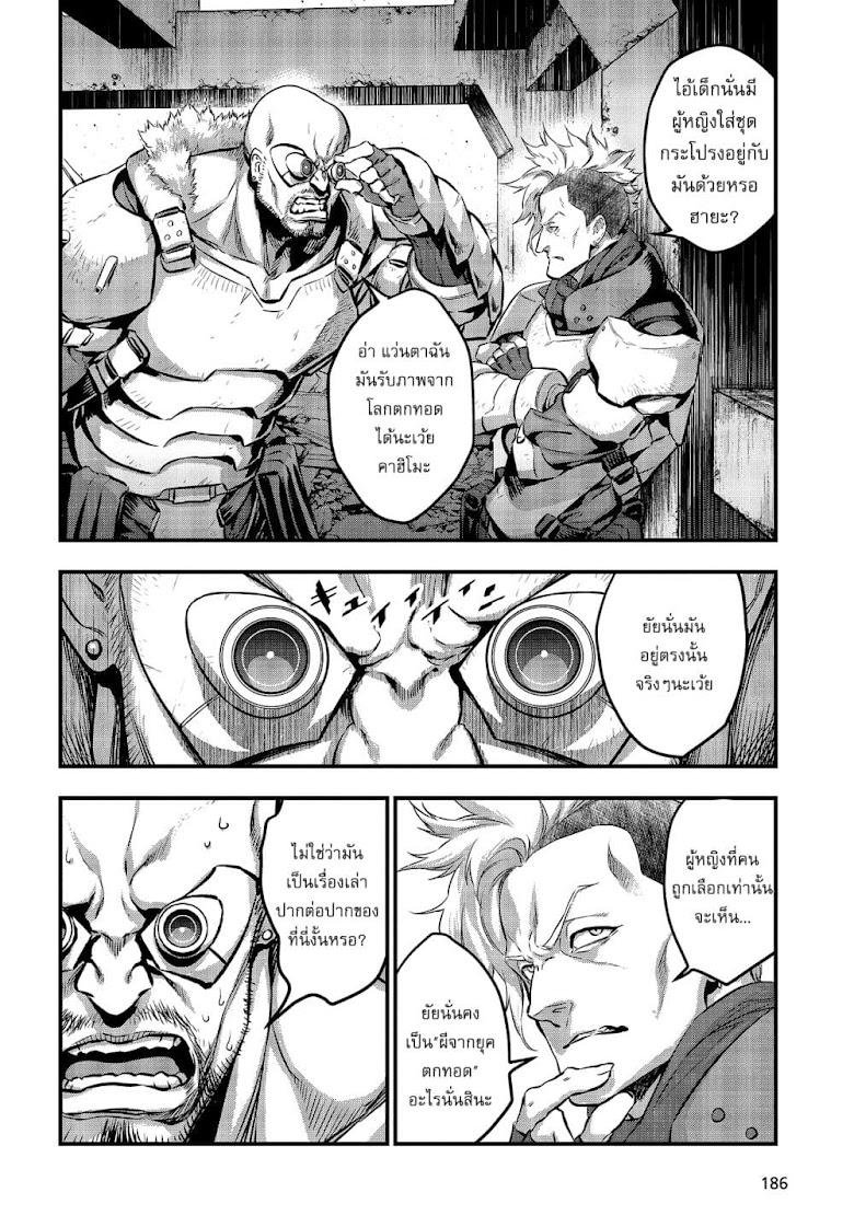 Rebuild World - หน้า 15