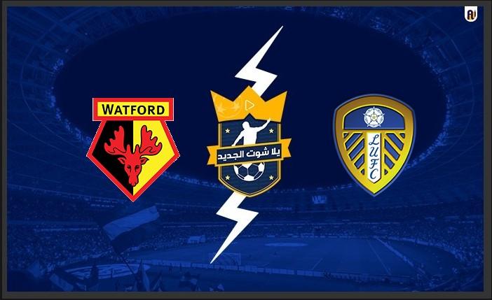نتيجة مباراة ليدز يونايتد وواتفورد اليوم يلا شوت في الدوري الانجليزي