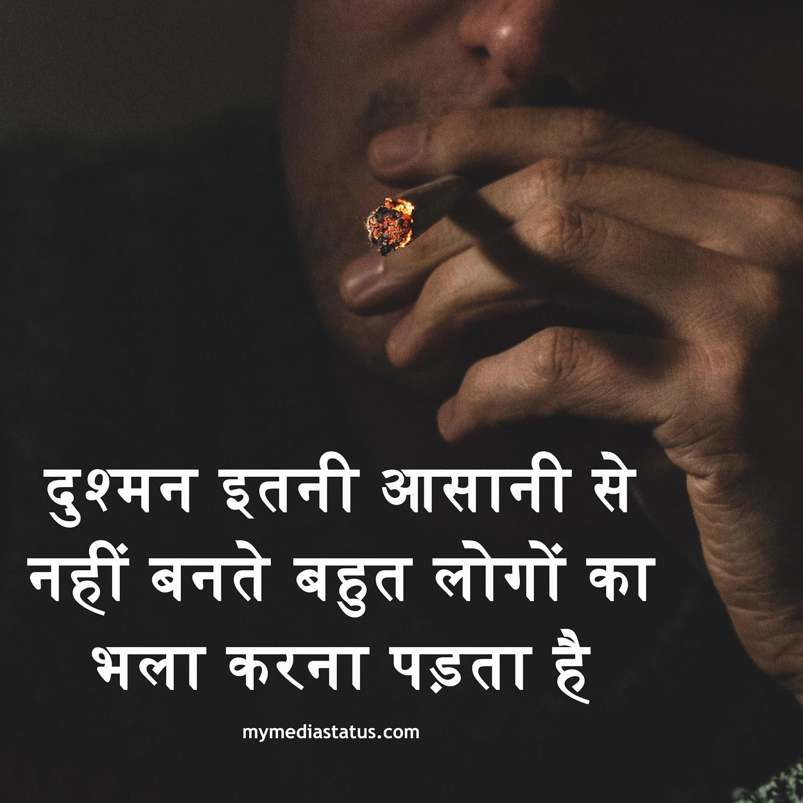 Top Best ☋ Attitude ☋ Status in Hindi for WhatsApp