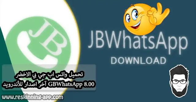 تحميل واتس اب جي بي الاخضر GBWhatsApp 8.00 آخر اصدار للأندرويد