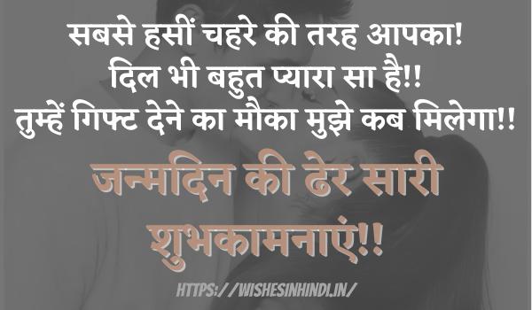 Birthday Wishes In Hindi For Boyfriend