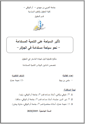 مذكرة ماستر: تأثير السياحة على التنمية المستدامة (نحو سياحة مستدامة في الجزائر) PDF