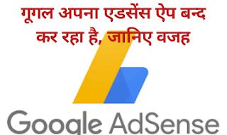 गूगल अपना गूगल एडसेंस ऐप बंद करने जा रहा है, ये है वजह