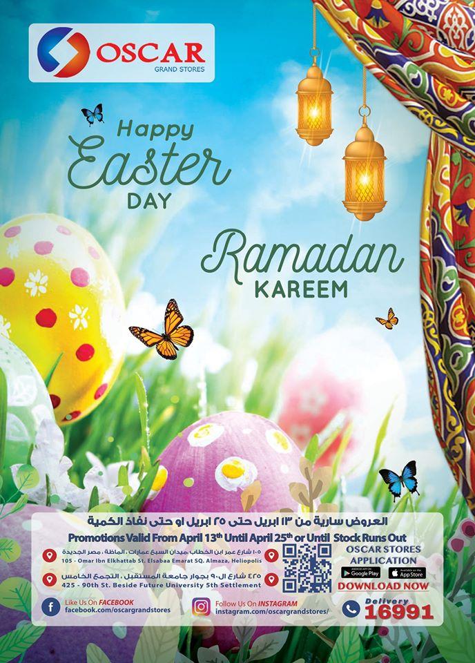 عروض اوسكار جراند ستورز من 13 ابريل حتى 25 ابريل 2020 عروض رمضان