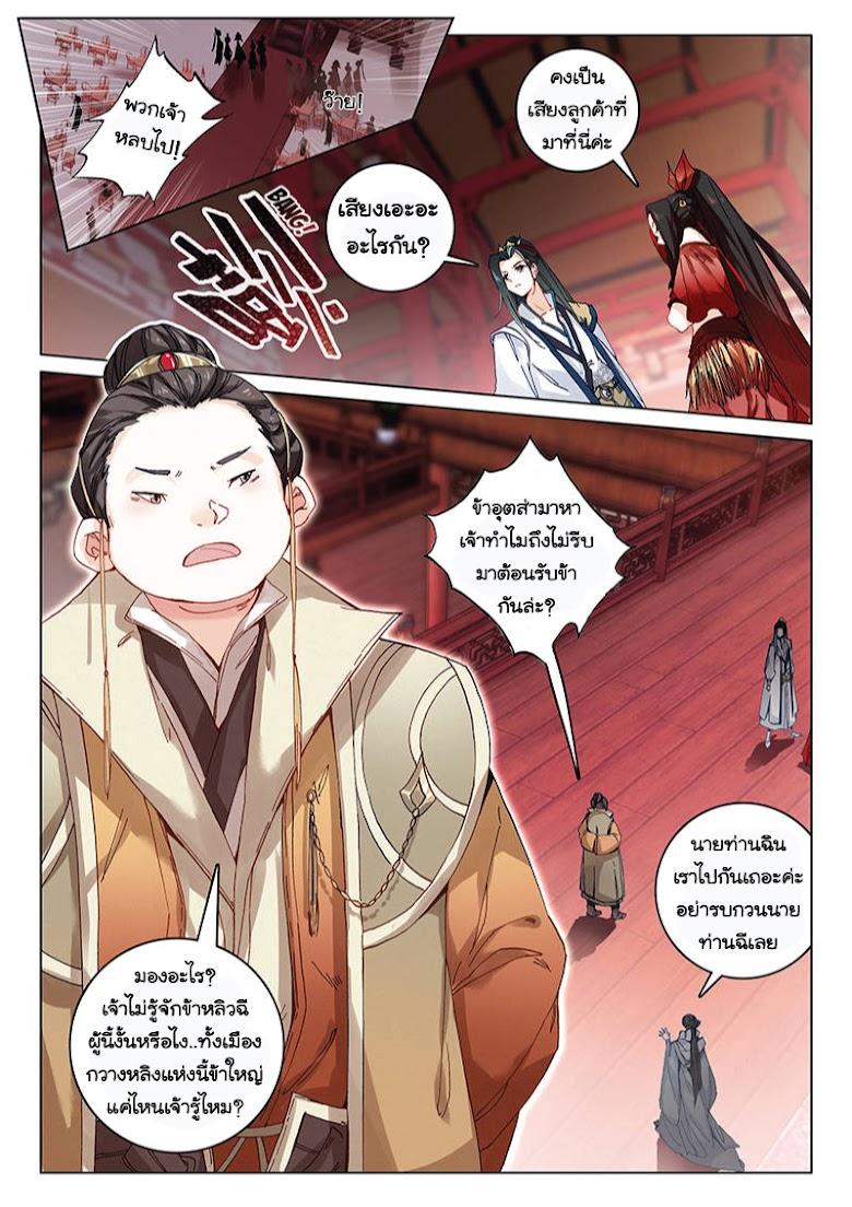 Seeking the Flying Sword Path - หน้า 11