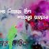 Bangla Kobita || Premer kobita || বাছাই করা প্রেমের কবিতা