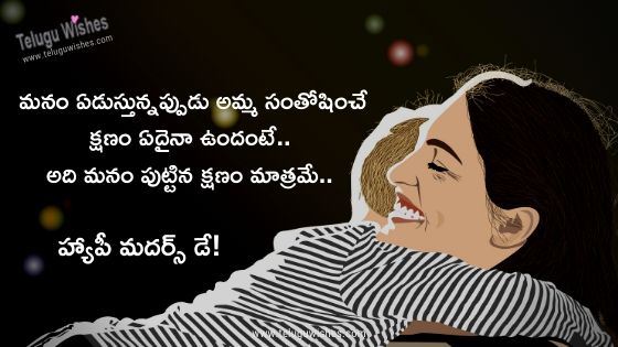 mothers day quotes in telugu- హ్యాపీ మదర్స్ డే