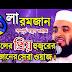 best mizaur Rahman azhari mp3 waz audio download direct link।Bangla-Waz-Mahfil MP3 audio 2021|ramadan 2021