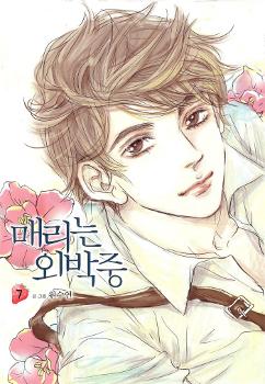 Maerineun Uibakjoong Manga