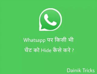 अपनी Whatsapp Chat को Hide और Unhide कैसे करे ?