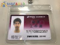 『台北捷運公司丙級廠商安全訓練』廠商工作證